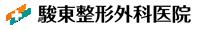 医療法人社団すんとおる 駿東整形外科医院