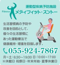 運動型疾病予防施設メディフィット・スントー